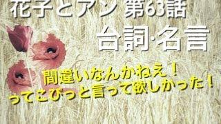 吉高由里子主演『花子とアン』より ふじの気持ちは誰が見てもあきらか。...