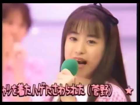 1993年:DO-して【桜っ子クラブさくら組】 『クレヨンしんちゃん』3期エンディングテーマ 主なメンバー:菅野美穂、加藤紀子、持田真樹