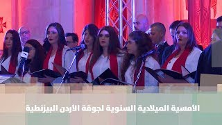 الأمسية الميلادية السنوية لجوقة الأردن البيزنطية