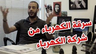 سرقة الكهرباء من شركة الكهرباء  | al waja3