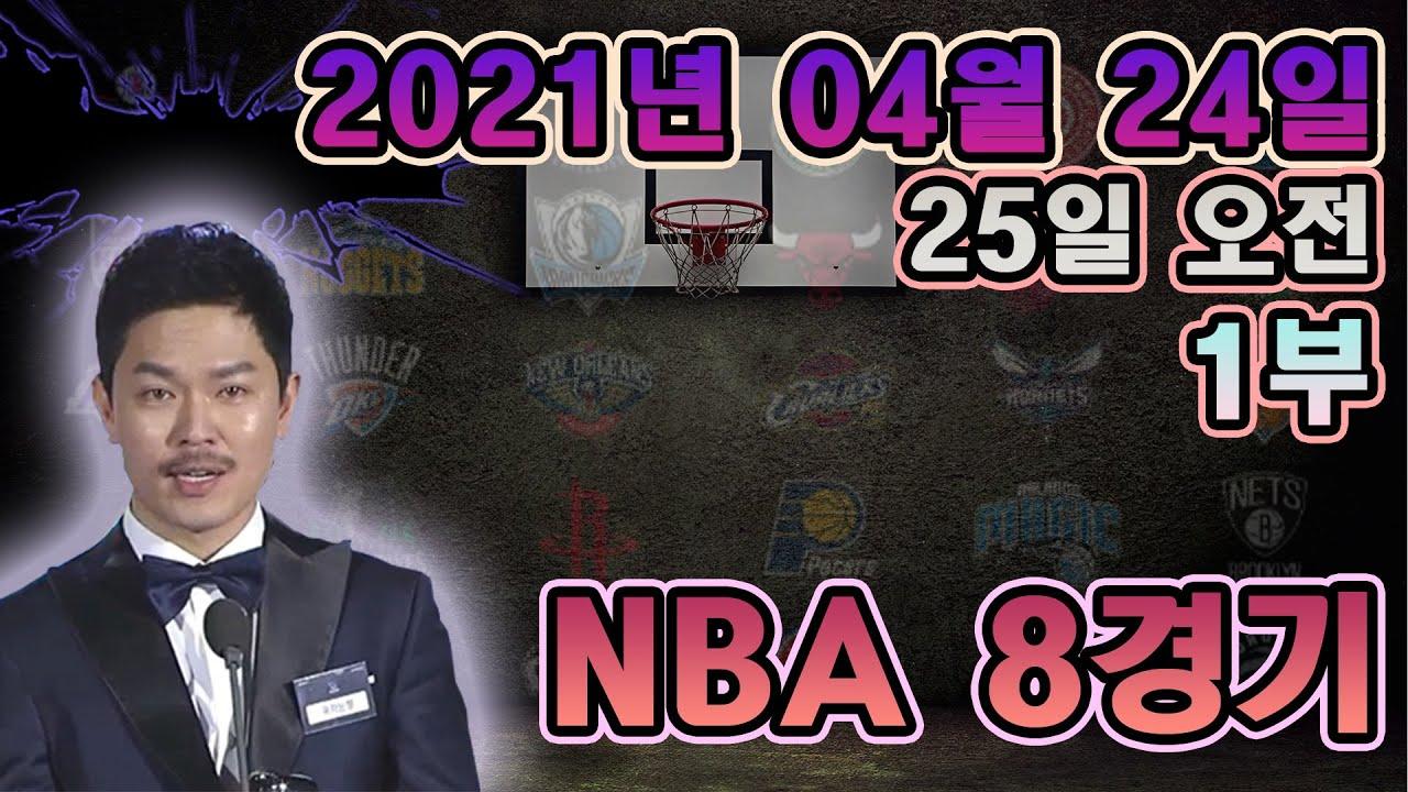 스포츠 분석] 24일(25일오전) NBA 7경기 분석 -  1부 욱하는형