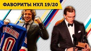 Кто СТАЛ ФАВОРИТОМ НХЛ 19/20 ПОСЛЕ ПОКУПКИ НОВИЧКОВ?