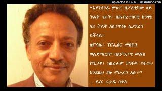 The Role of Ethiopian Public Intellectuals: Dr Fekadu Bekele - SBS Amharic