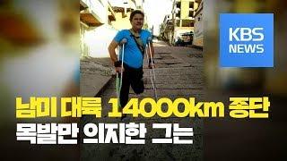 베네수엘라 남성, 의족에 의지 남미 14000km 종단 / KBS뉴스(News)
