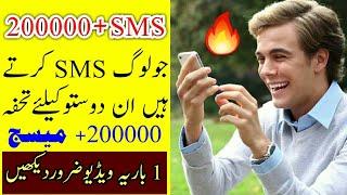 A Best App for SMS users 200000+ Messeges video tutriol in urdu