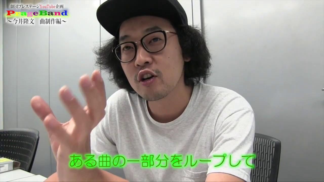 PrageBand〜今井隆文 曲制作編〜...
