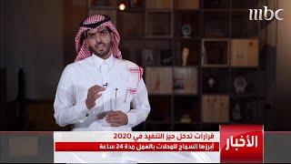 السعودية.. قرارات تدخل حيز التنفيذ لأول مرة في 2020