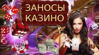 ТОП 5 МЕГА ЗАНОСОВ В КАЗИНО ОНЛАЙН | ОГРОМНЫЙ ВЫЙГРЫШ Х4000 | ЗАНОСЫ В ОНЛАЙН КАЗИНО