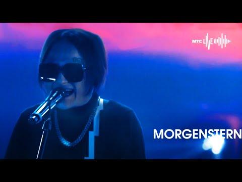 MORGENSHTERN - Я ПЫЛЬ (ROCK VERSION) MTS LIVE