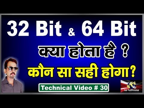 what is 32 bit and 64 bit in pc and full explanation in hindi # 30