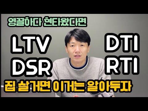 주택담보대출 LTV, DTI, DSR, RTI 헷갈리는 대출규제용어 초간단 정리  feat:임대사업자 대출, 아파트담보대출