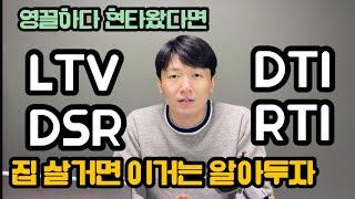 주택담보대출 LTV, DTI, DSR, RTI 헷갈리는…