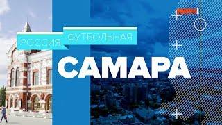 Россия футбольная: Самара