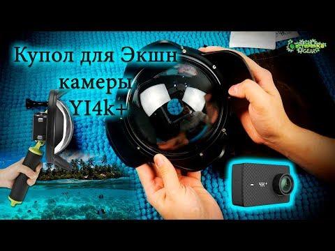 Купол для подводной съемки на экшн камеру Yi4k (SHOOT 6 inch)
