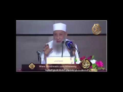 الاستعمار - الصوفية - ابو اسحاق الحويني