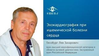 Эхокардиография и ишемическая болезнь сердца(, 2013-09-10T04:50:39.000Z)