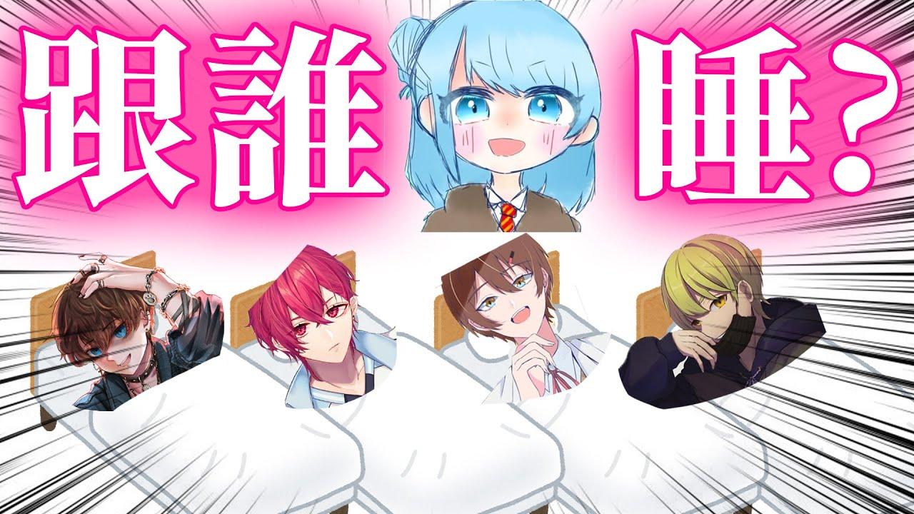 【惡整教中文】四個男生中...她會選擇跟誰睡?迷之BL劇情www【聲控❤】【中文字幕】