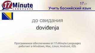 Учить боснийский язык (Часть 2)