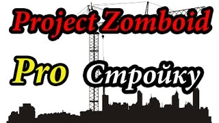 Project Zomboid - Pro строительство
