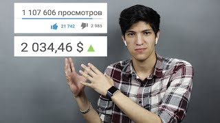 Сколько платит youtube за 1000 просмотров, сколько зарабатывают на ютубе. Реальные примеры и цифры.