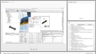 T-FLEX CAD - Вебинар  20 апреля 2016. Часть 3 - Cпецификация, структура изделия