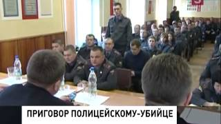 Участковому из города Режа приговор  (04.03.2013)