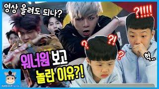 워너원 보고 놀란 이유는!? 어떻게 이런 춤을? (마지막주의ㅋ) ♡ 신곡 부메랑 뮤비 리액션 안무 놀이 Wanna One M/V | 말이야 와 친구들 MariAndFriends