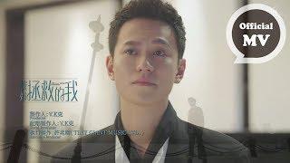 Gambar cover 張雪迎Sophie Zhang[ 被你拯救的我Saved by you ]Official Music Video (《泡沫之夏》電視劇片尾曲 )