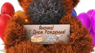 Яна! С Днем Рождения! vk.com/Teddy_4U