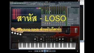 สาหัส LOSO Backing track สำหรับกีตาร์ โดย NomWheels