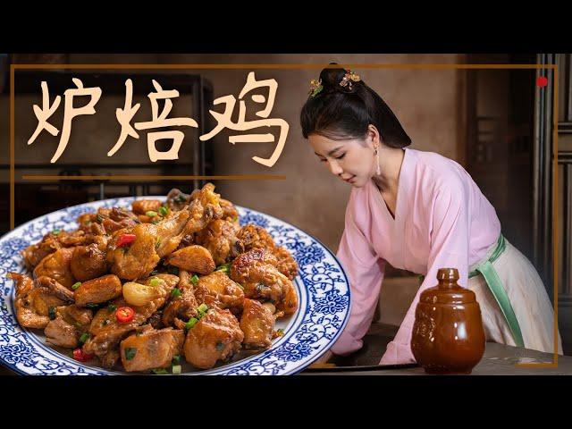 宋代年薪百万的厨娘怎么吃鸡?chicken,Braised chicken Ancient Chinese recipes、Song Dynasty、Ancient books丨古人吃点啥