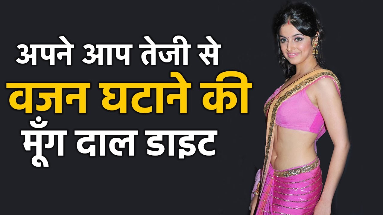 Moong Dal Diet to  Lose Weight Naturally at Home