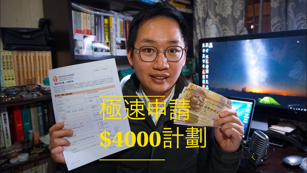 【$4000計劃】教你極速申請$4000關愛共享計劃 (自行下載填表版) - YouTube