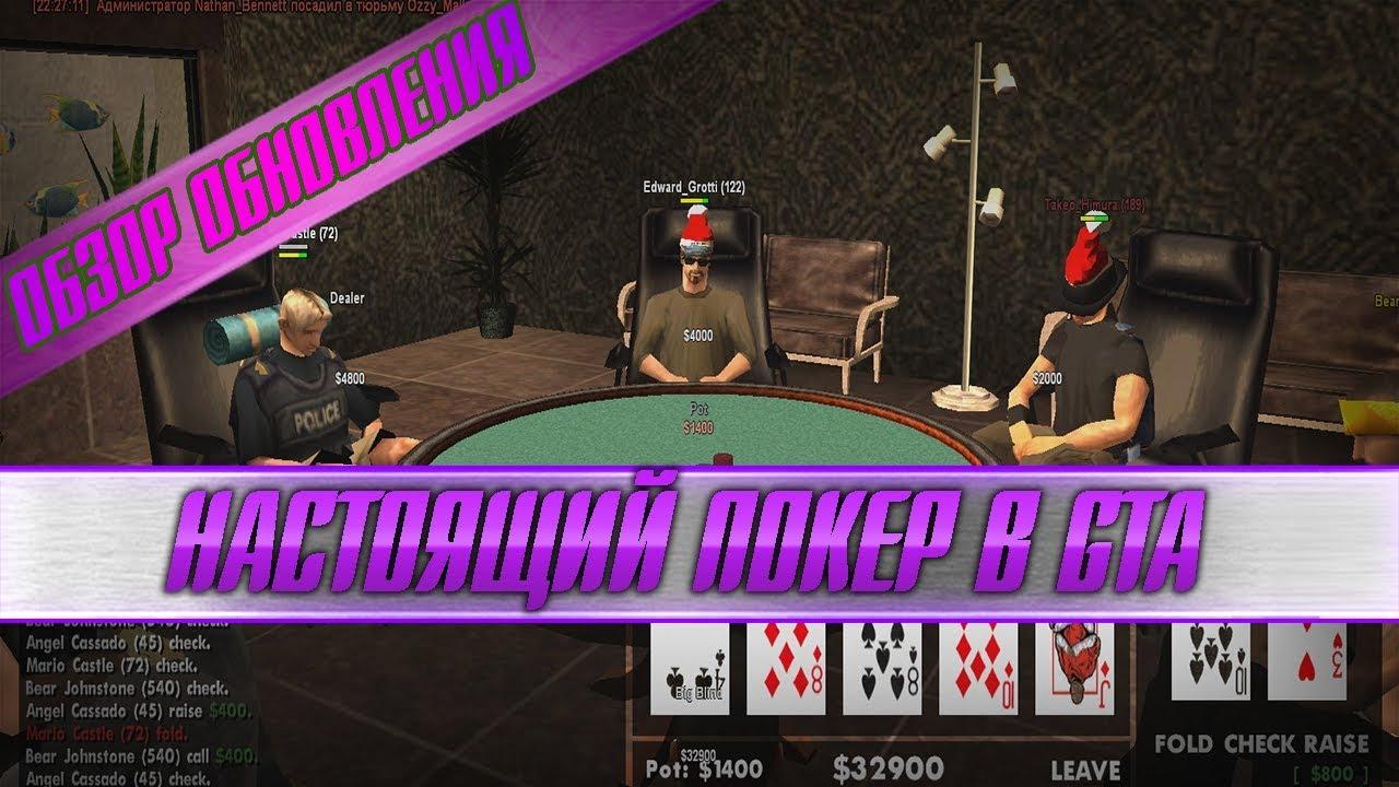 Как принимать в сампе в казино игроки казино