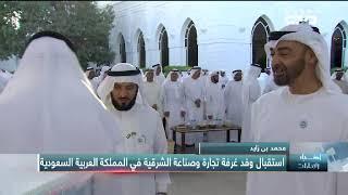 اشترك في القناة الرسمية لأخبار الإمارات: http://bit.ly/AkhbarAlEmar...