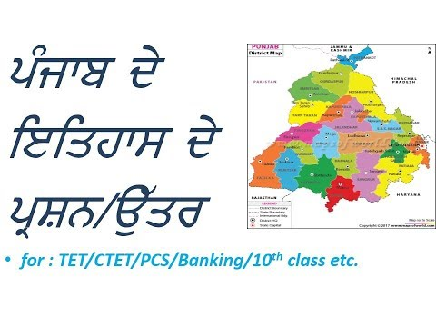 History of Punjab in punjabi part-2/TET Preparations