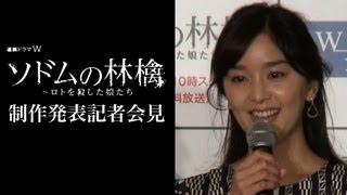 石橋杏奈が出演するWOWOWの連続ドラマW「ソドムの林檎~ロトを殺した娘...