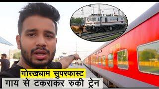 GORAKHDHAM EXP - Hisar to Gorakhpur journey Train stops at 110Kmph