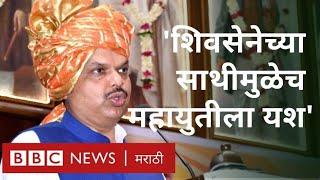 मराठी बातम्या: बीबीसी विश्व। महाराष्ट्राचा मुख्यमंत्री कोण होणार? I Marathi News: BBC 30/10/2019