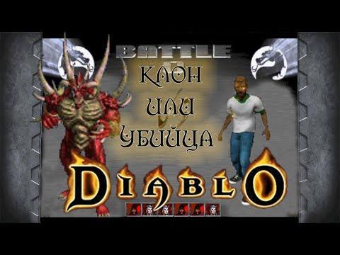 [Игры-2000] NOX - Клон или убийца Diablo?