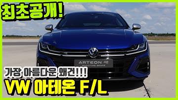 [최초공개]VW 아테온 F/L 리뷰_이젠 아텐온도 R!   e하이브리드   슈팅 브레이크_디자인이 다했네!!😮😀😋 너~~무 예쁨!! 당신의 선택은??