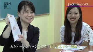 DENBI 学校・学科紹介