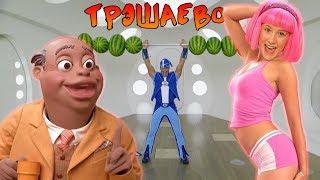 Лентяево - Трэшак из Детства (Наркотики, Педофилия, Спорт)