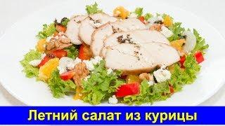 Летний салат из курицы с итальянским соусом - Простой рецепт - Про Вкусняшки