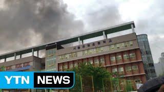 서울 은평구 초등학교서 큰불2명 부상·147명 대피  …