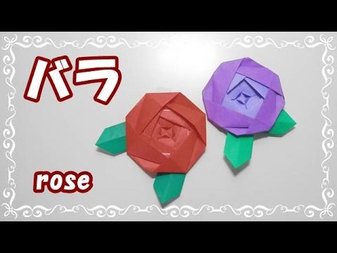 折り紙の 折り紙バラ折り方簡単平面 : popmatx.com