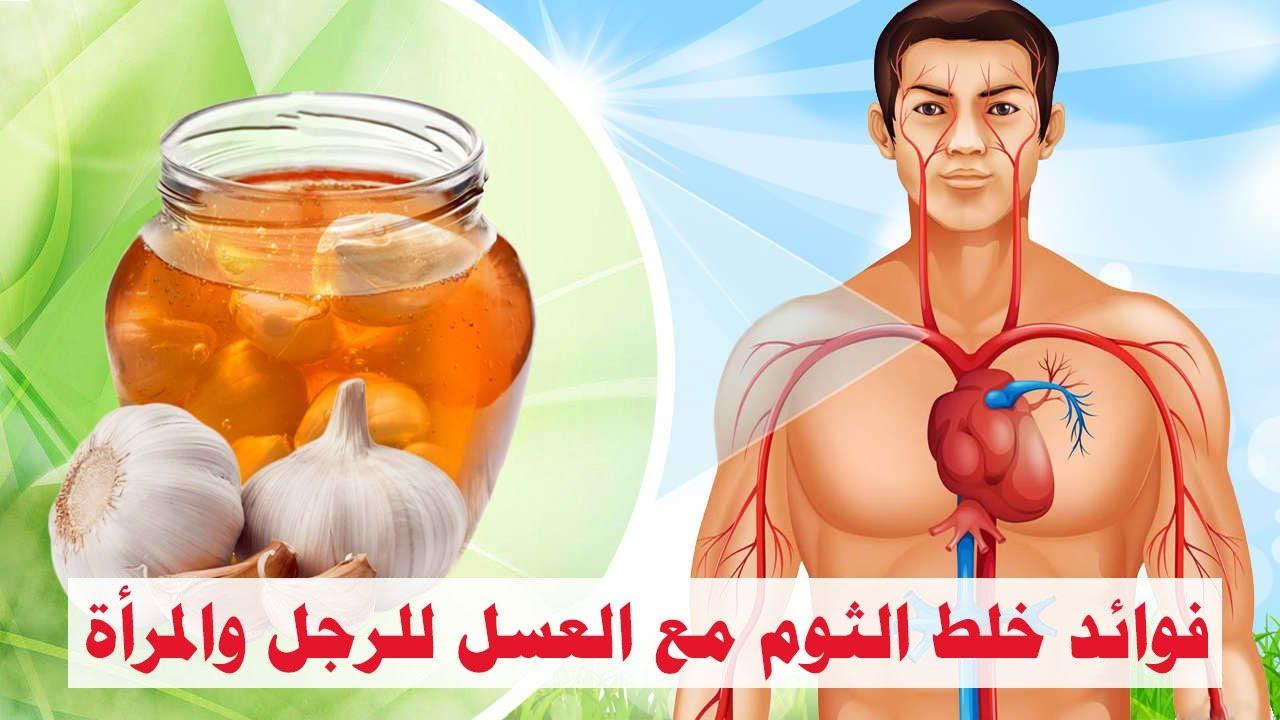 فوائد الثوم مع العسل على الريق سبحان الله Youtube