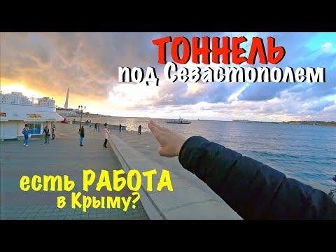 Бедные крымчане? Какие зарплаты в Крыму? Слёзы и Тоннель. Работа в Крыму.