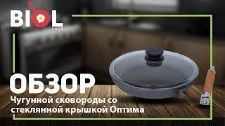Видеообзор: Чугунная сковорода Оптима со стеклянной крышкой Биол