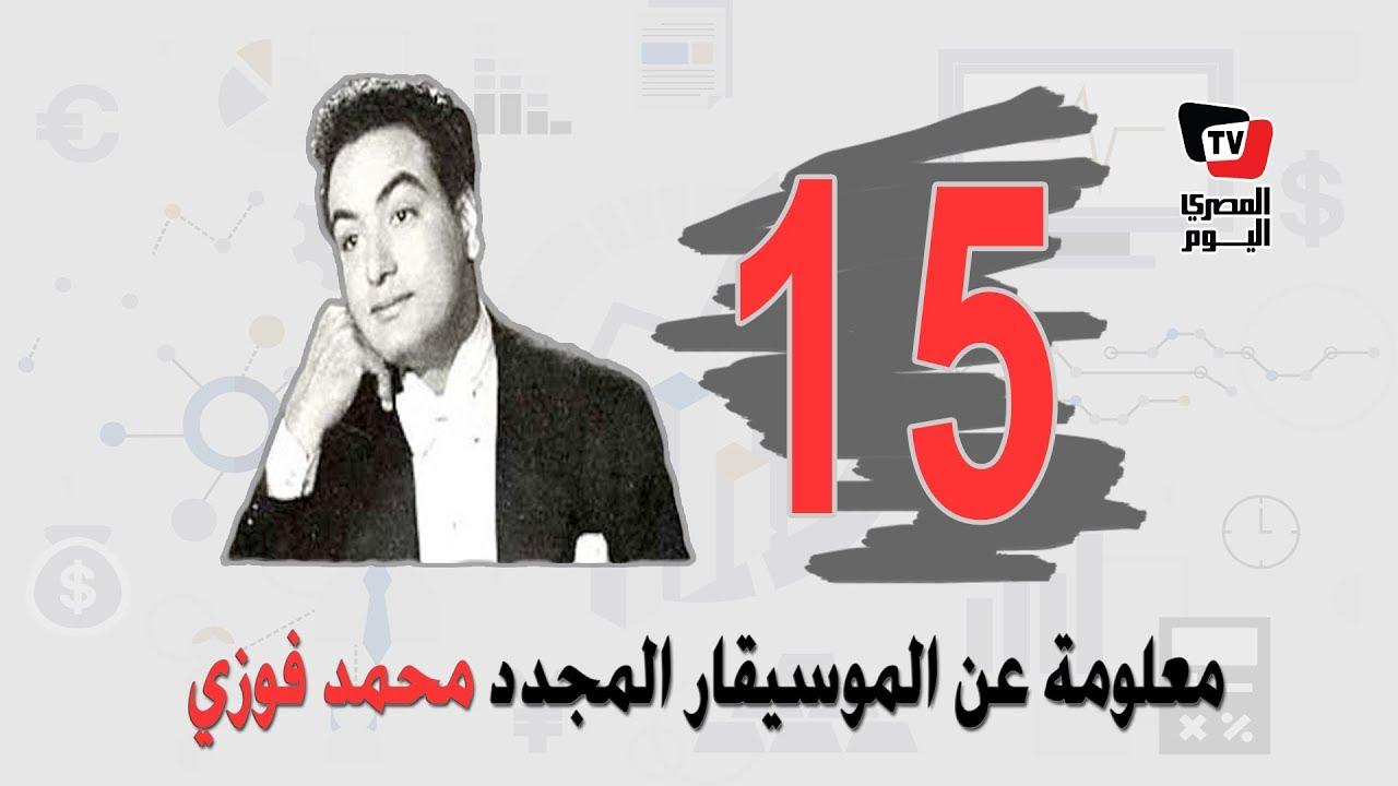 المصري اليوم:٥٢ عاماً على رحيل محمد فوزي.. معلومات قد لا تعرفها عن الموسيقار المجدد